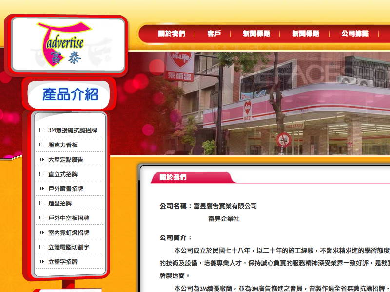 網頁設計|網站設計案例, 富昱廣告實業有限公司