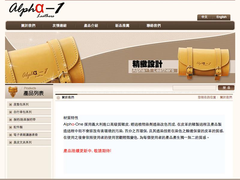 網頁設計|網站設計案例, 艾爾發皮具有限公司