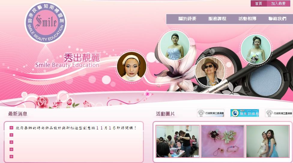 網頁設計 網站設計 近期網站作品