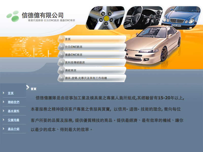 網頁設計|網站設計案例, 信德億有限公司