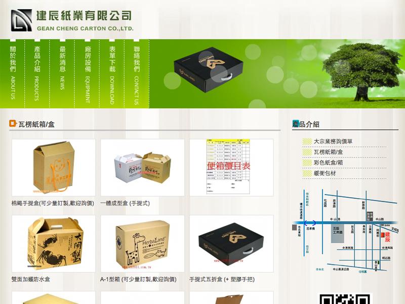 網頁設計|網站設計案例, 建辰紙業有限公司