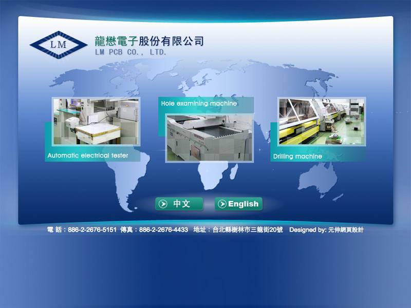 網頁設計|網站設計案例, 龍懋電子股份有限公司