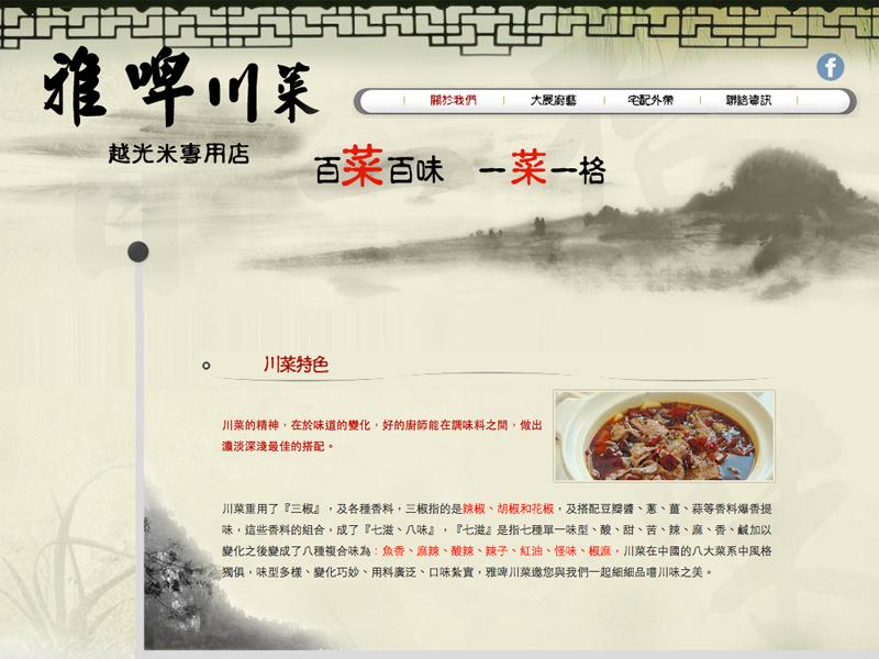 網頁設計|網站設計案例, 雅啤川菜