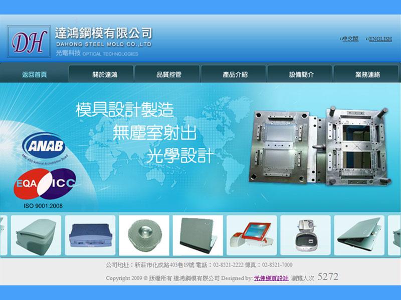 網頁設計|網站設計案例, 達鴻鋼模有限公司