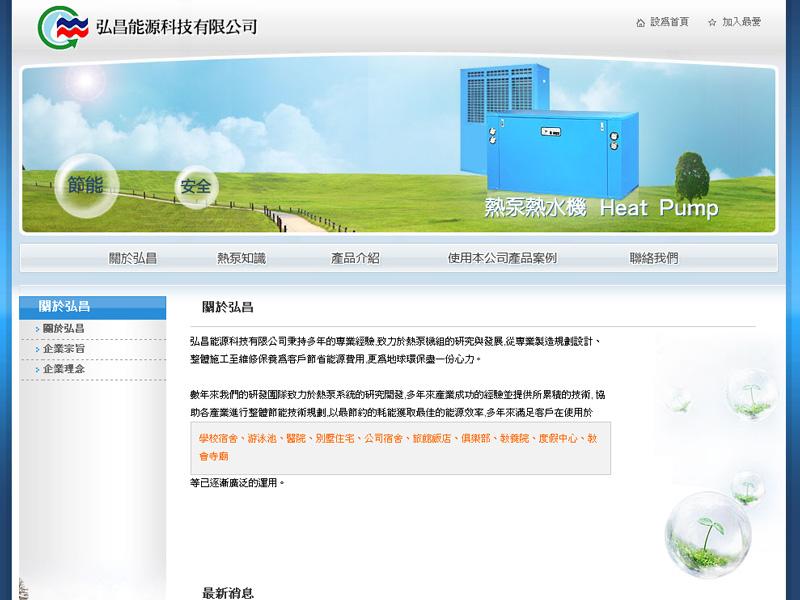網頁設計|網站設計案例, 弘昌能源科技有限公司