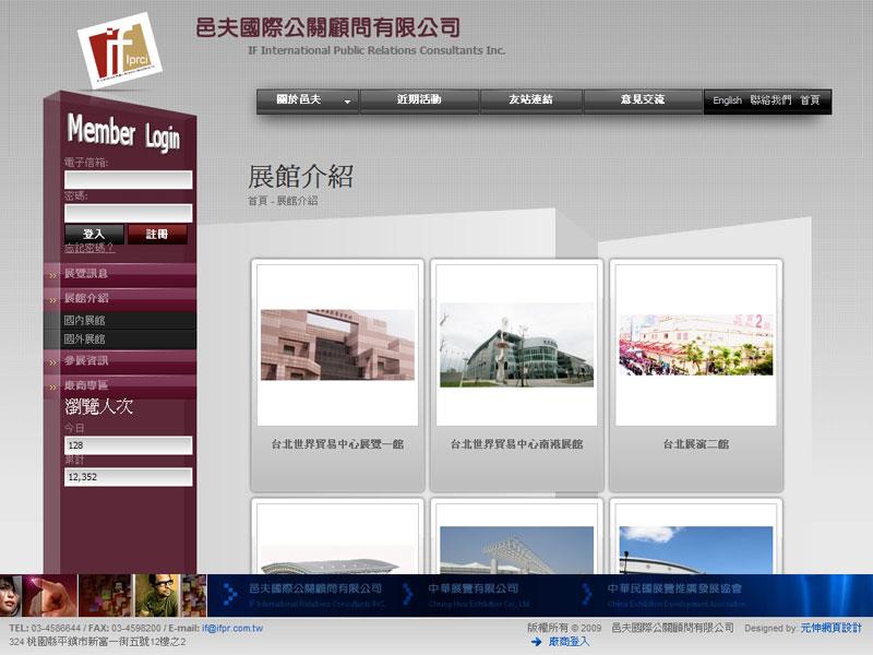 網頁設計|網站設計案例, 邑夫國際公關顧問有限公司