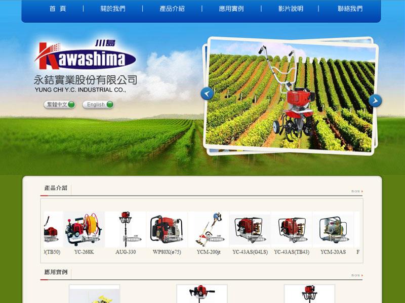 網頁設計|網站設計案例, 永銡實業股份有限公司