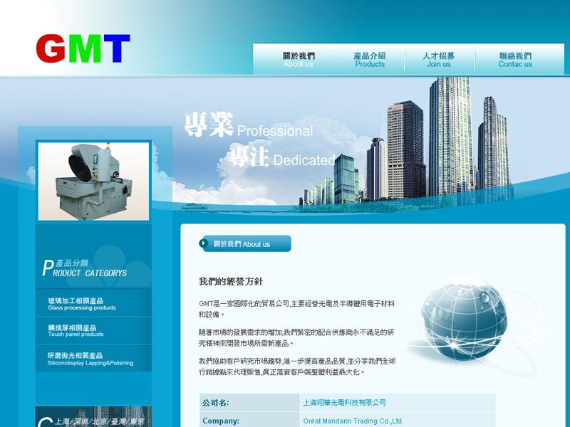 網頁設計|網站設計案例, 上海翊華光電科技