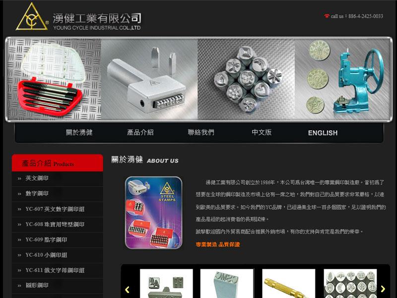 網頁設計|網站設計案例, 湧健工業有限公司