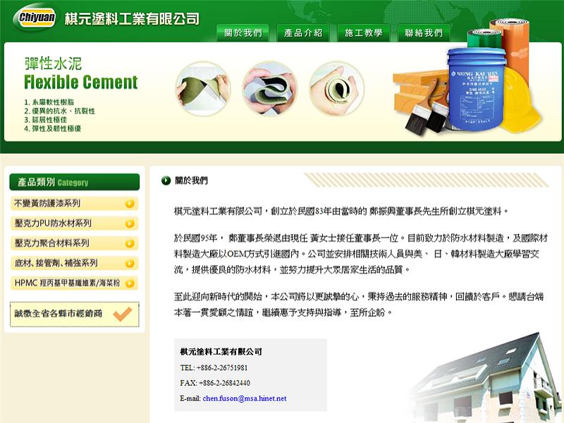 網頁設計|網站設計案例, 棋元塗料工業有限公司