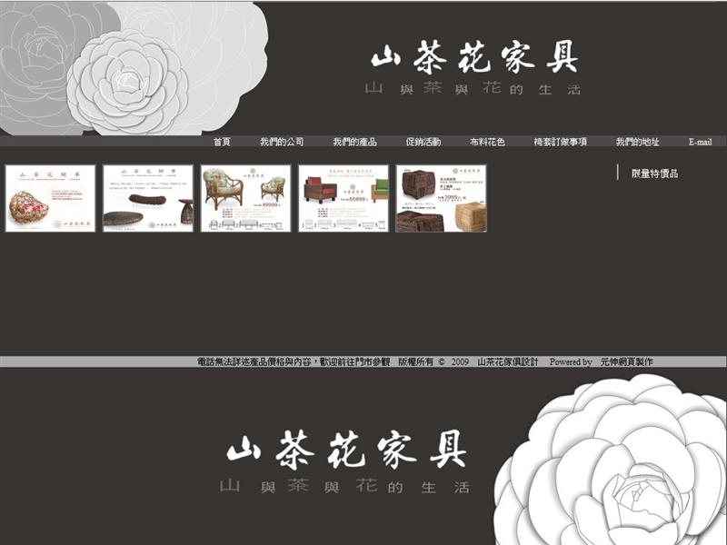 網頁設計|網站設計案例, 山茶花傢俱