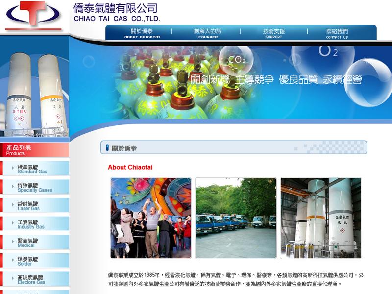 網頁設計|網站設計案例, 僑泰氣體有限公司