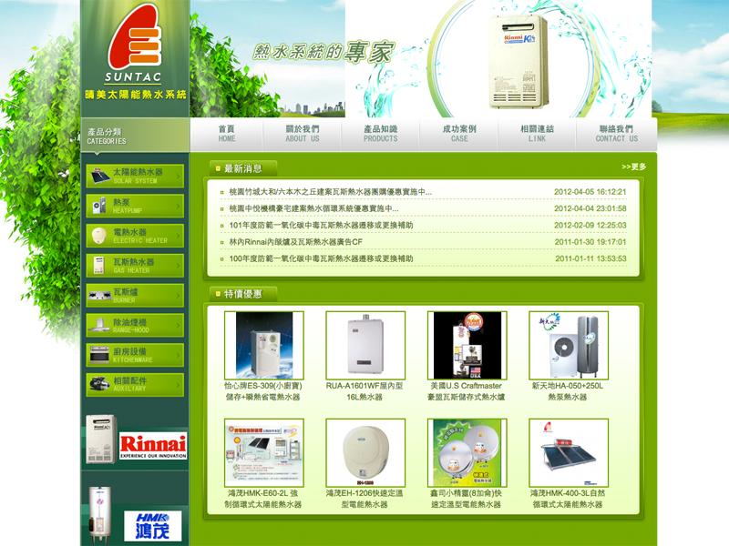 網頁設計|網站設計案例, 晴美國際有限公司