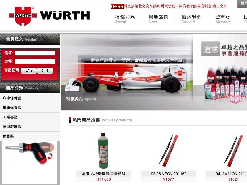 網頁設計|網站設計案例, 台灣福士購物網