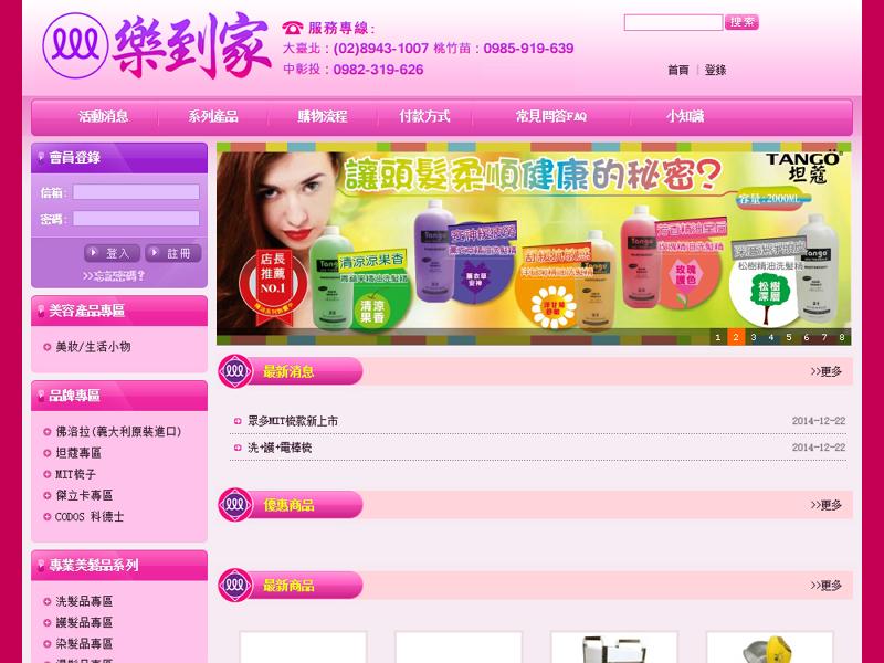網頁設計|網站設計案例, 樂到家美容美髮批發廣場
