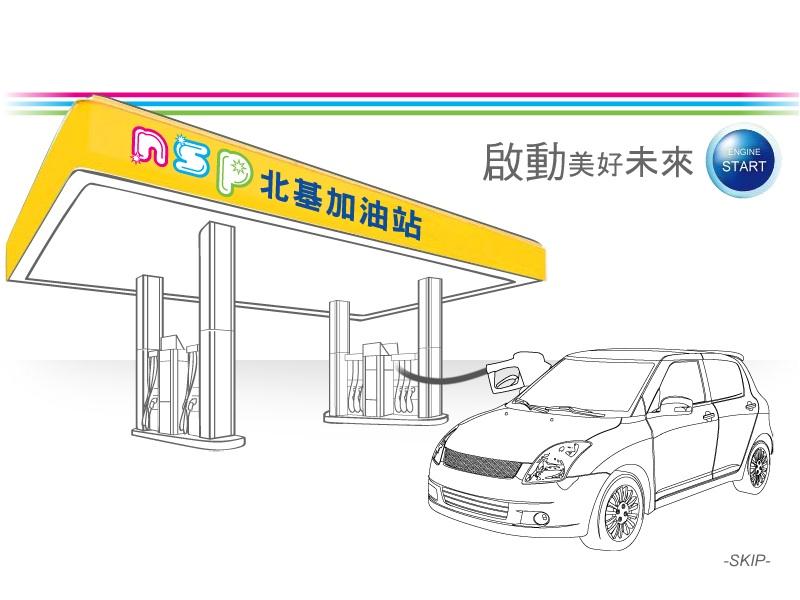 網頁設計|網站設計案例, 北基加油站(股)公司