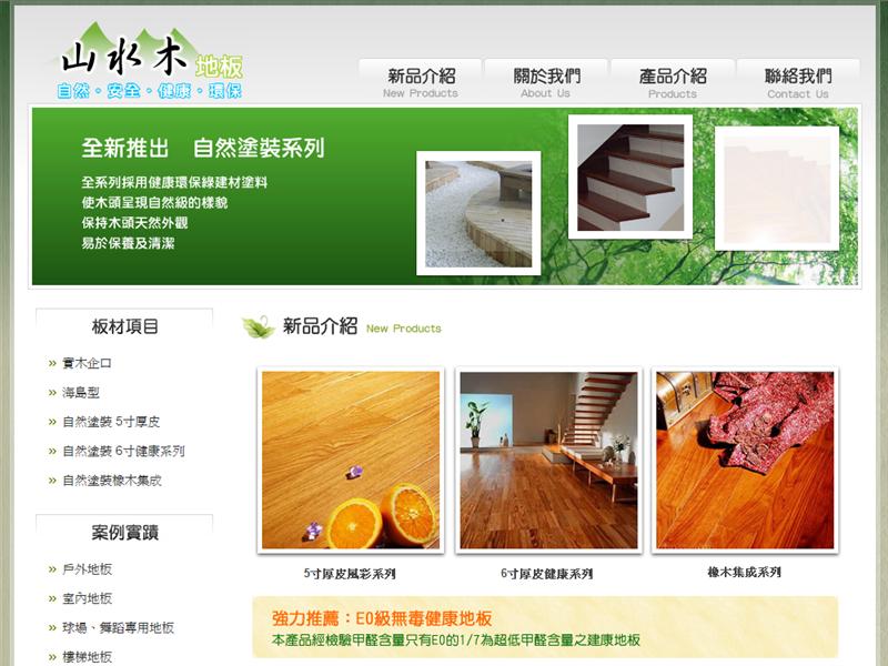 網頁設計|網站設計案例, 山水木地板
