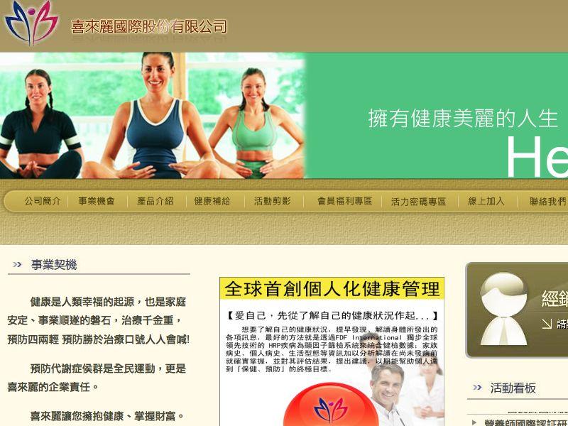 網頁設計|網站設計案例, 喜來麗國際(股)公司