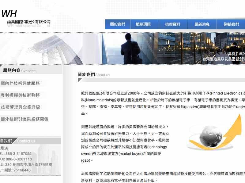 網頁設計|網站設計案例, 維興國際(股)有限公司
