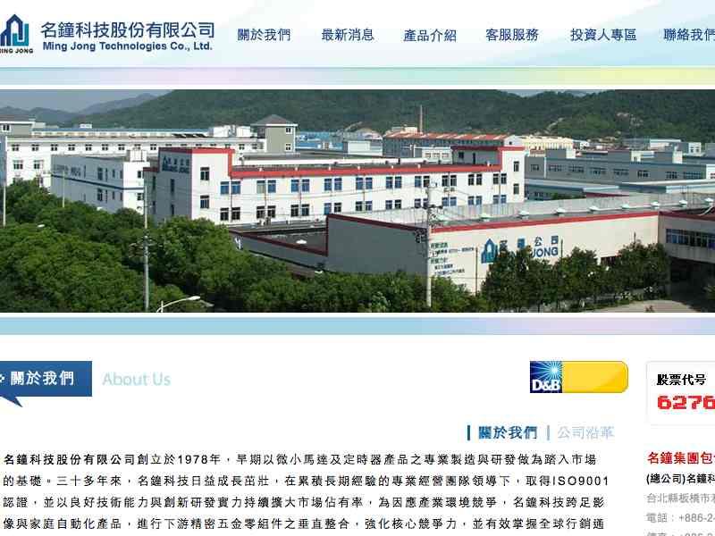 網頁設計|網站設計案例, 寧波名鐘機電工業有限公司