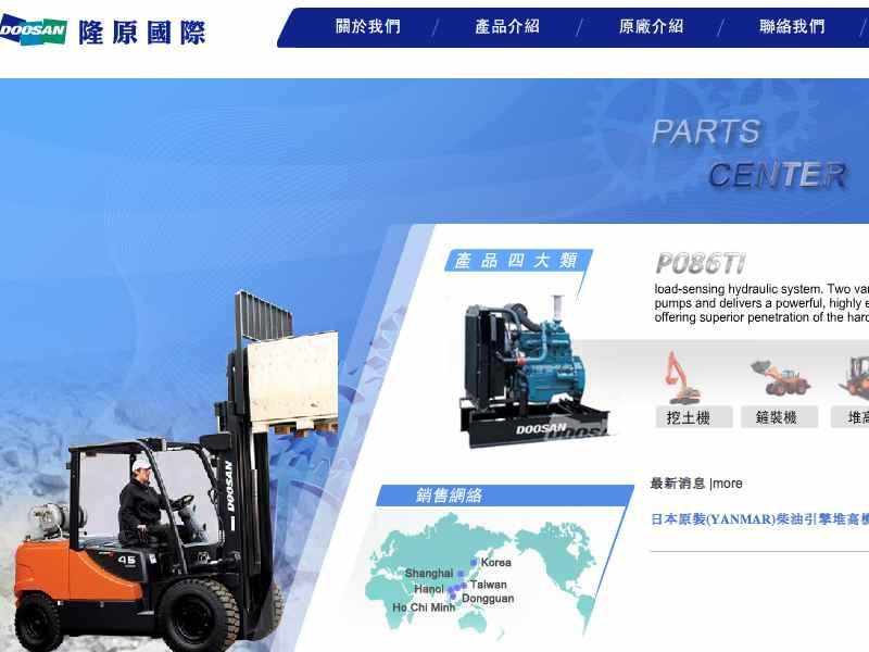 網頁設計|網站設計案例, 隆原國際企業股份有限公司