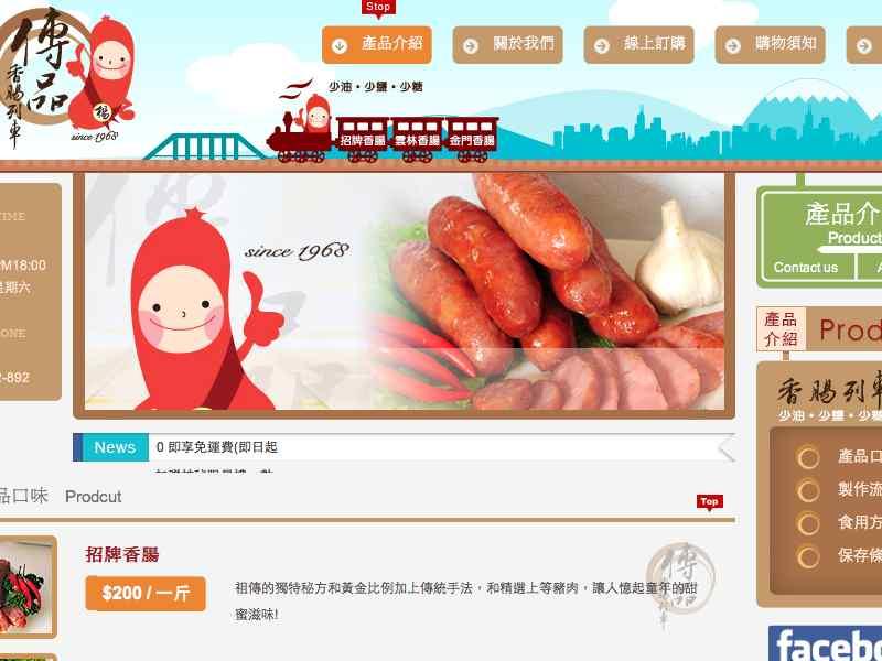 網頁設計|網站設計案例, 傳品香腸列車