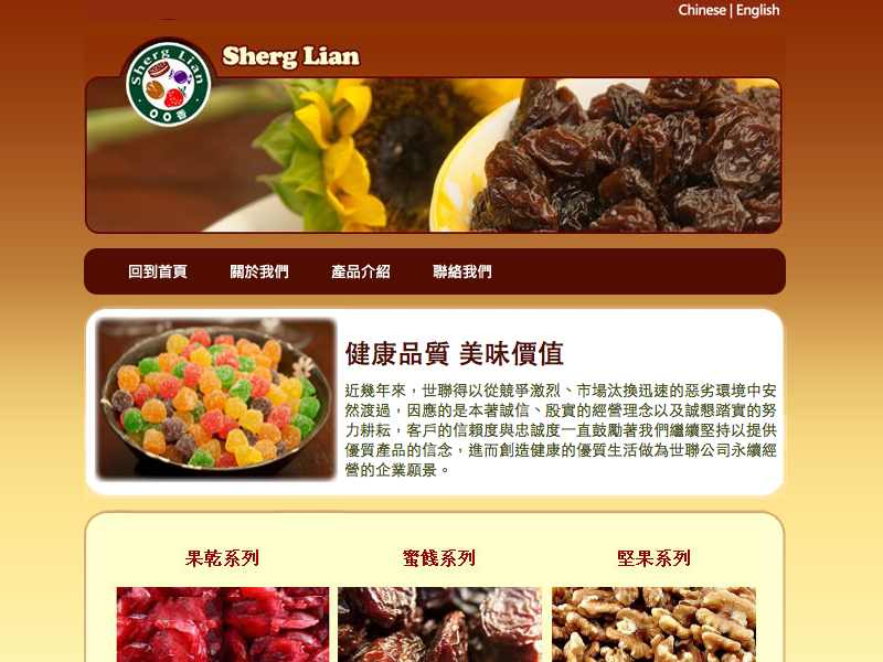 網頁設計|網站設計案例, 世聯國際貿易有限公司
