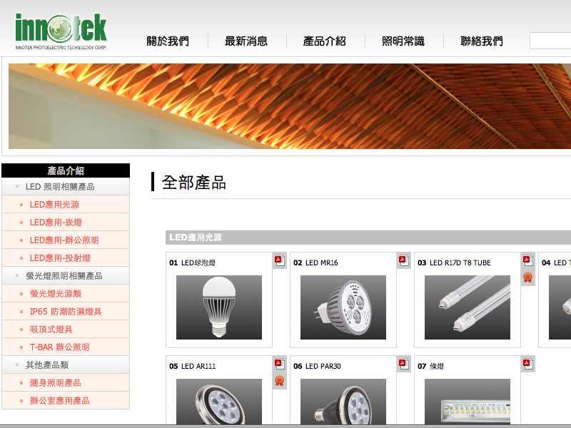 網頁設計|網站設計案例, 大友國際光電(股)公司