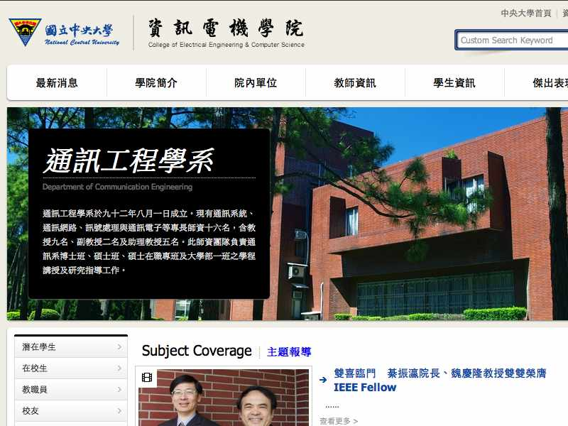 網頁設計|網站設計案例, 中央大學資訊電機學院