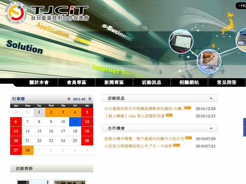網頁設計|網站設計案例, 台日產業技術合作促進會