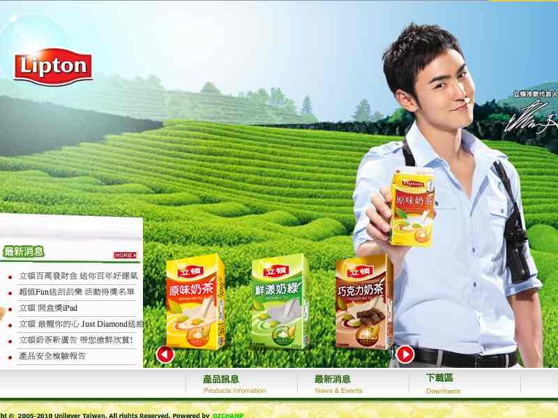 網頁設計|網站設計案例, 立頓紅茶台灣官網