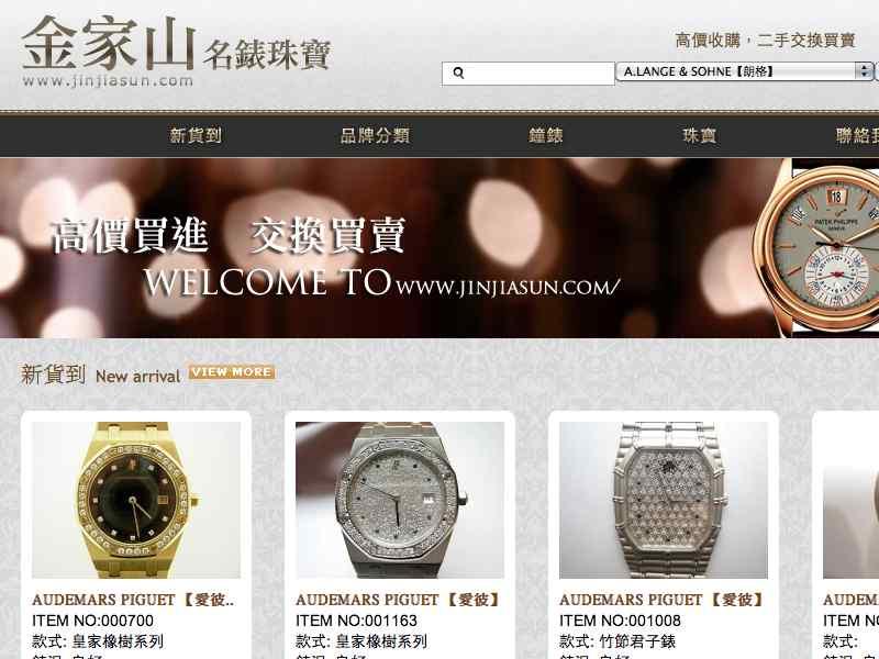 網頁設計|網站設計案例, 金家山名錶珠寶