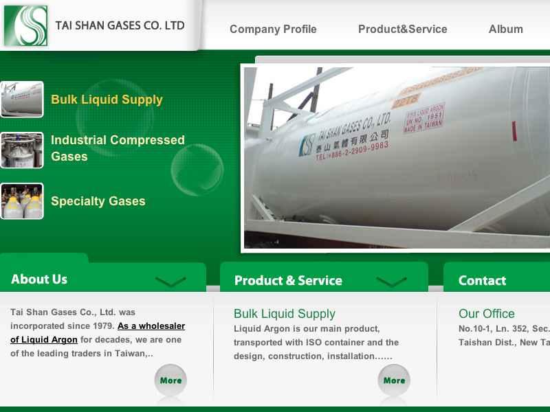 網頁設計|網站設計案例, 泰山氣體有限公司