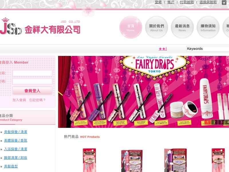 網頁設計|網站設計案例, 金祥大有限公司