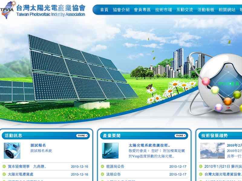 網頁設計|網站設計案例, 台灣太陽光電產業協會