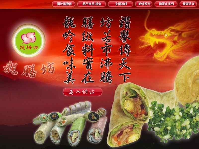 網頁設計|網站設計案例, 龍膳坊企業有限公司