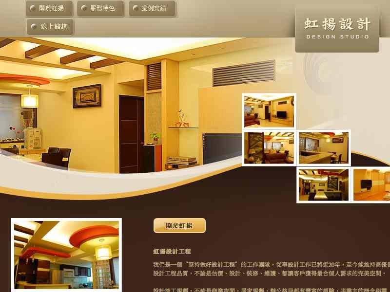 網頁設計|網站設計案例, 虹揚室內設計