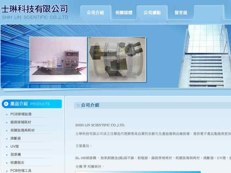 網頁設計|網站設計案例, 士琳科技有限公司