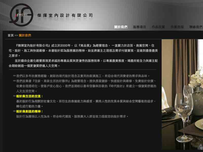 網頁設計|網站設計案例, 傑揮室內設計有限公司