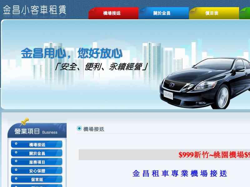 網頁設計|網站設計案例, 金昌小客車租賃(股)公司