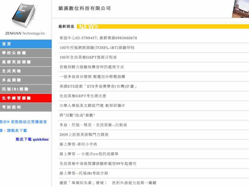 網頁設計|網站設計案例, 鎮漢數位科技有限公司