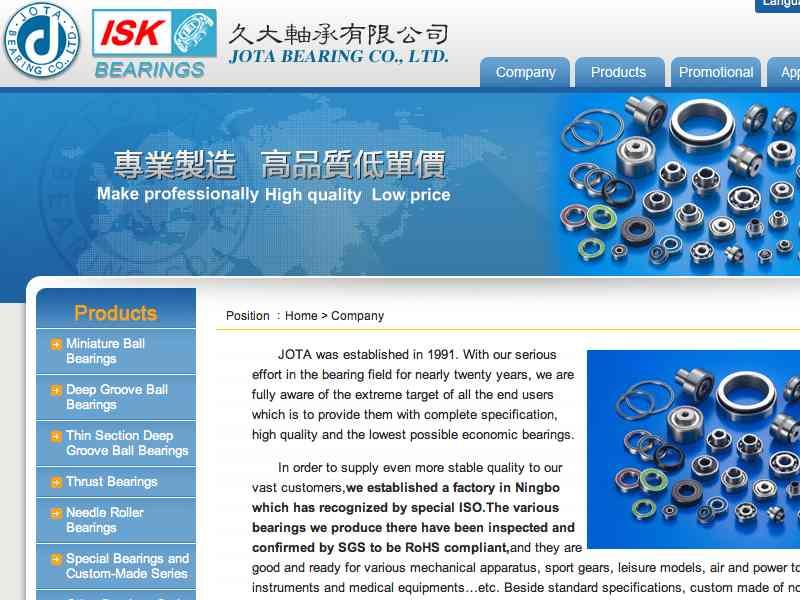 網頁設計|網站設計案例, 久大軸承有限公司