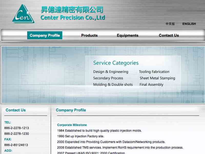 網頁設計|網站設計案例, 昇億達精密有限公司