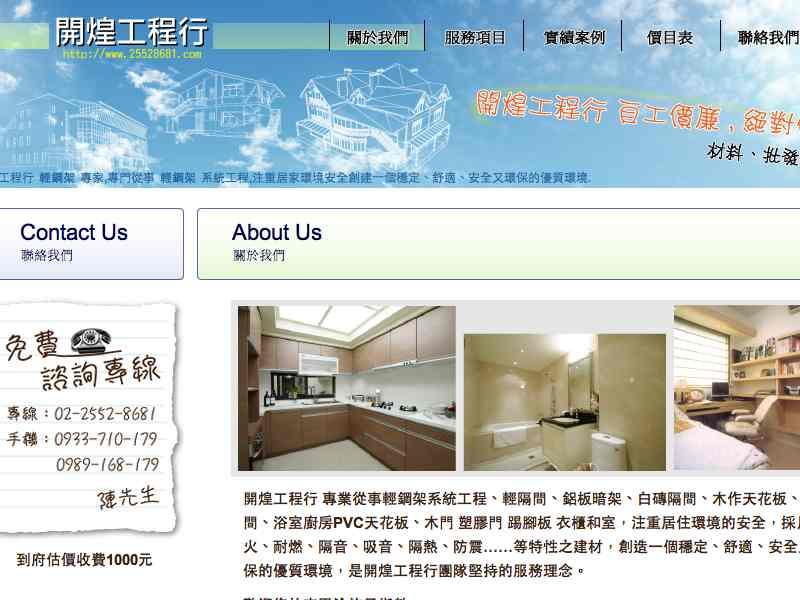 網頁設計|網站設計案例, 開煌工程行
