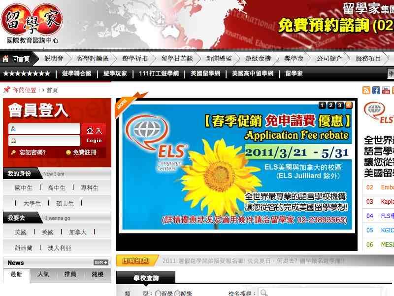 網頁設計|網站設計案例, 留學家聯合顧問有限公司