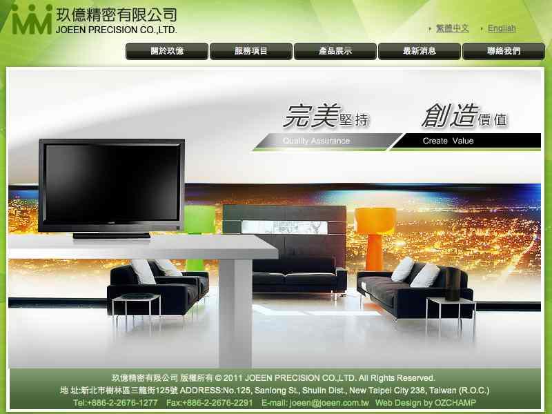 網頁設計|網站設計案例, 玖億精密有限公司