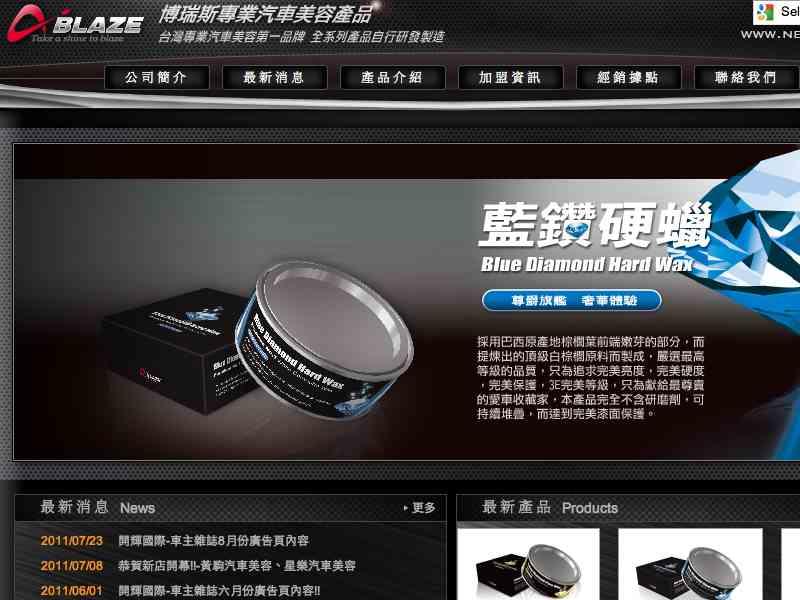 網頁設計|網站設計案例, 開輝國際有限公司