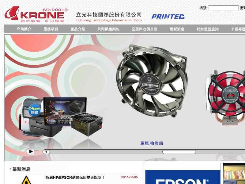 網頁設計|網站設計案例, 立光科技國際(股)公司