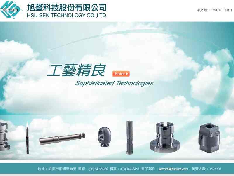 網頁設計|網站設計案例, 旭聲科技股份有限公司