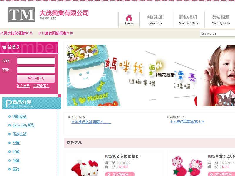 網頁設計|網站設計案例, 大茂興業有限公司